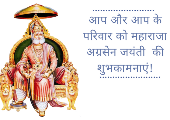 अग्रसेन जयंती पर कविता 2018 – Agarsen Jayanti Par Kavita in Hindi 2018 for Facebook and Whatsapp