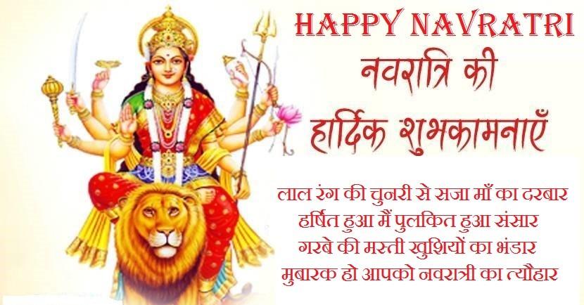 नवरात्री बेस्ट स्टेटस 2018 - Navratri Status In Hindi 2018