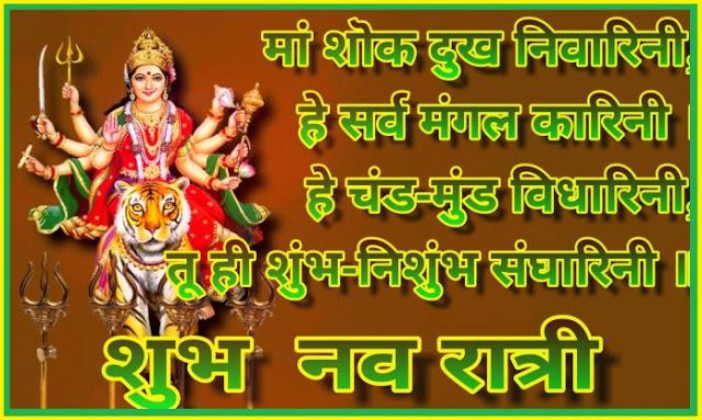 Navratri Status In Hindi