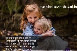 हग डे पर शायरी 2019 - Hug Day Par Shayari   Hug Day Shayari in Hindi