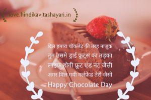 चॉकलेट डे पर शायरी 2019 - Chocolate day par shayari   Chocolate day shayari in hindi